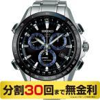 (お得クーポンあり)セイコー アストロン SBXB099 クロノグラフ チタン GPS電波ソーラー 腕時計 (30回無金利)