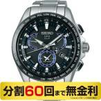 (お得クーポンあり)セイコー アストロン SBXB101 デュアルタイム チタン GPS電波ソーラー 腕時計 (60回無金利)