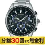 (3%OFFクーポン)セイコー アストロン SBXB101 チタン GPS電波ソーラー デュアルタイム 腕時計 (36回無金利)