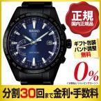 (お得クーポンあり)セイコー アストロン  SBXB111 ワールドタイム チタン GPS電波ソーラー 腕時計 (30回無金利)