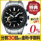 (3%OFFクーポン)セイコー アストロン 大谷翔平 限定モデル SBXB119 GPS電波ソーラー ワールドタイム 腕時計 (36回無金利)