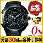 (3%OFFクーポン)セイコー アストロン ジウジアーロ 限定モデル SBXB121 チタン GPS電波ソーラー クロノグラフ 腕時計 (36回無金利)