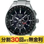 (3%OFFクーポン)  セイコー アストロン SBXB123 エクゼクティブライン チタン GPS電波ソーラー 腕時計 (30回無金利)