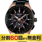 (お得クーポンあり)セイコー アストロン SBXB126 エグゼクティブライン デュアルタイム チタン GPS電波ソーラー 腕時計 (60回無金利)