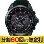(お得クーポンあり)セイコー アストロン ジョコビッチ限定 SBXB143 ビッグデイト GPS電波ソーラー 腕時計 (30回無金利)