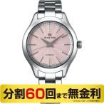 (5%OFFクーポン + ポイント最大18倍)グランドセイコー GRAND SEIKO STGR207 レディース 自動巻メカニカル 腕時計 (60回無金利)