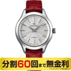 (クオカード 3000円+当店ならポイント最大23倍 21日23:59まで)グランドセイコー GRAND SEIKO STGR209 レディース 自動巻メカニカル 腕時計 (60回無金利)