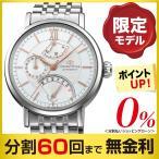 オリエントスター クラシックレトログラード 限定モデル 腕時計 WZ0111DE メンズ 自動巻 ローン分割24回無金利