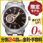 Yahoo!MIYAGAWA(宮川時宝堂)(お得クーポンあり)オリエントスター セミスケルトン 限定モデル WZ0181DA メンズ 自動巻 腕時計 (24回無金利)