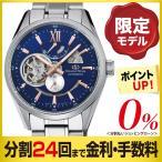 オリエントスター モダンスケルトン 腕時計 メンズ WZ0221DK 自動巻 替えバンド付 ローン分割60回無金利
