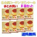 【まとめ買い割引・送料無料】名古屋コーチンプリンケーキ 12個入 8箱セット