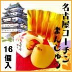 【名古屋のお土産】名古屋コーチン饅頭(18個)