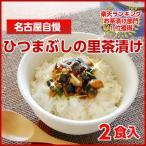 【名古屋のお土産】 ひつまぶしの里茶漬け(2食)