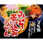 【名古屋のお土産】味噌煮込みうどん(六人前)