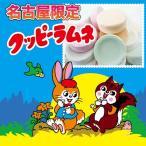 名古屋限定・クッピーラムネ(フルーツ味) 4袋入