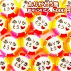 ありがとう飴(仕込み飴いちごミルク風味)メガ盛り250粒入