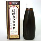 【名古屋のお土産】カクキュー 味噌カツのたれ 愛知土産 お土産