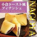 【名古屋お土産】小倉トースト風 フィナンシェ 10個入