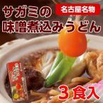 【名古屋のお土産】和食麺処サガミの味噌煮込みうどん 3人前