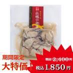 【送料無料】牡蠣の潮煮 3個セット