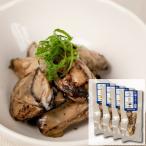【送料無料】牡蠣の炙り干し【食べ切り小分けパック】4個セット