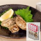 【送料無料】牡蠣の炙り薫製【食べ切り小分けパック】4個セット