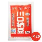 【送料無料】国産中粒三つ折り納豆 90g×20個セット