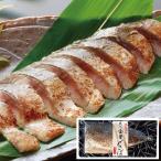 【送料無料】炙り金華〆さば燻製風味 3個セット