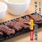 牛タン 焼肉 厚切り 送料無料 600g ギフト 丸ごと 一本 塩麹 熟成 陣中 お土産 仙臺いろは お取り寄せ