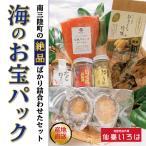 豪華 三陸産 海産物 詰め合わせ あわび いくら たこわさび 牡蠣 サーモン 銀鮭 仙臺いろは ご飯 お取り寄せ