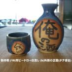 スピードセミオーダー『酒器揃(徳利とぐい呑み)』ご指定の言葉を書いて焼き上げる名入れオーダーメイド陶器