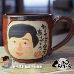 スピードオーダー名入れ似顔絵plus『マグカップ(B)』お祝いギフトや贈り物に最適なオーダーメイド陶器