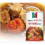 (はらくっついTOHOKU缶詰2nd】気仙沼産メカジキの地中海風煮込み