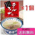 【送料込】喜助 テールスープ300g×1袋