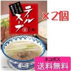 【送料込】喜助 テールスープ300g×2袋