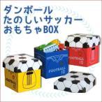 おもちゃ箱 ダンボール 蓋つき おもちゃBOX 片付け サッカー