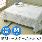 厚地レーステーブルクロスM 日本製 120×150 手洗い
