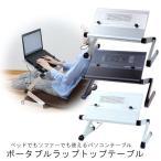 パソコンテーブル 冷却ファン付き 折りたたみ ラップトップテーブルの画像