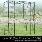 ローズパーゴラ90幅 / アーチ つる棚 バラ 庭 テラス DIY