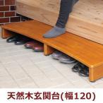 玄関踏み台 ステップ 子供 歩行介助 段差解消 昇降  / 天然木玄関台(幅120)
