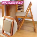 椅子 チェアー 折りたたみ コンパクト 木製 いす イス / 折りたたみチェア