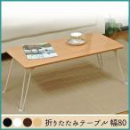 お部屋の定番!折れ脚テーブル。横幅ワイドで使いやすさ◎
