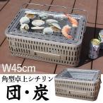 卓上 七輪 角型 45cm しちりん 炭焼き コンロ 日本製