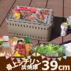 卓上 七輪 角型 39cm しちりん 炭焼き コンロ 日本製