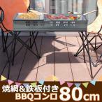 ショッピングバーベキュー バーベキューコンロ 大型 80cm 鉄板付き バーベキューグリル 8〜10人用 日本製