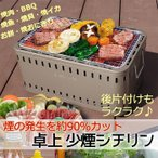 七輪 角型 少煙 卓上 しちりん 炭焼き コンロ BBQ 日本製
