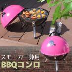 燻製器 スモーカー バーベキューコンロ BBQコンロ グリル 燻製 スモーク 丸型 かわいい コンパクト