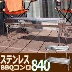 バーベキューコンロ ステンレス製 大型 バーベキューグリル 8〜10人用 日本製