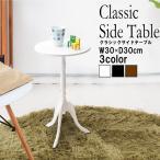 サイドテーブル おしゃれ 北欧 アンティーク 木製 飾り台