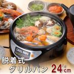 24cm着脱グリルパン / 鍋は着脱式で丸洗いでき、後片付け簡単